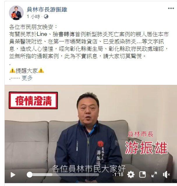 員林市長游振雄晚間在臉書呼籲民眾請勿轉傳假的疫情消息,以免觸法。圖/翻攝臉書