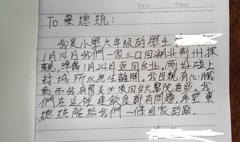 小六生表示自己有腎炎,母親有心臟病,必須要回台灣的醫院看診。 圖/湖北武漢台胞返鄉自救會提供
