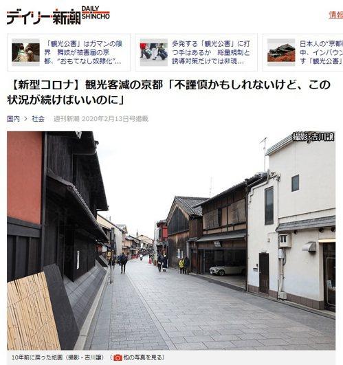週刊新潮網站報導,京都遊客減少,街景幾乎回到10年前。圖/翻攝自週刊新潮網站