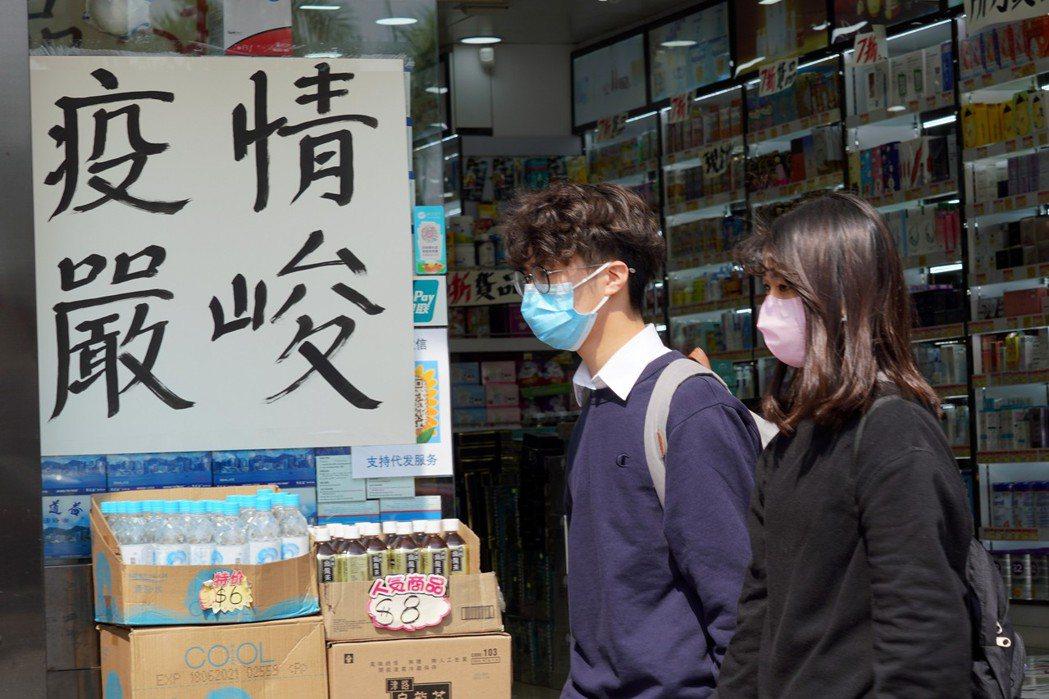 新冠病毒肆虐,香港尖沙嘴一家藥店門口貼出告示:疫情嚴峻。(中新社)