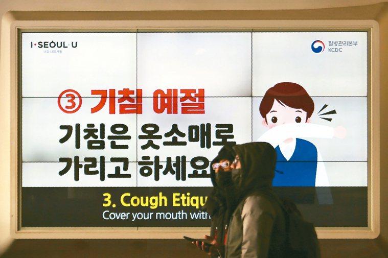南韓19日爆增15例新冠肺炎確診病例,累計增至46例。一名戴口罩路人行經新冠肺炎...