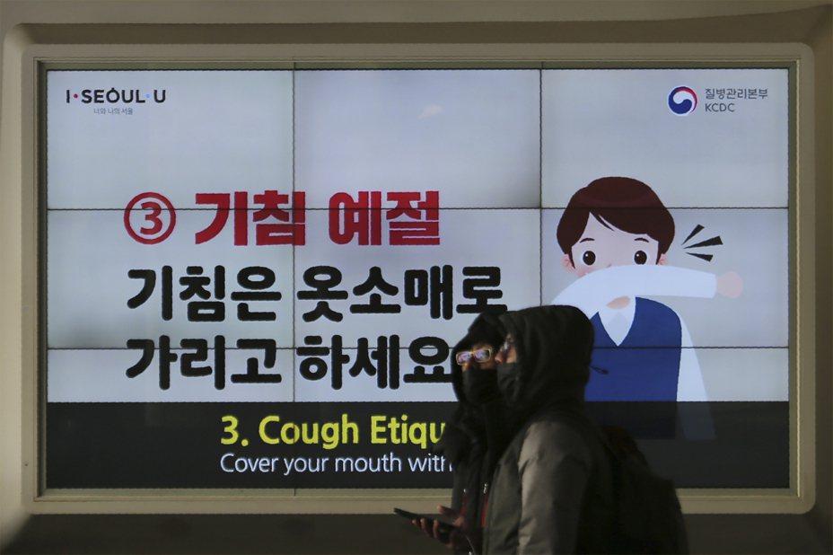 南韓新冠肺炎出現首例死亡。美聯社