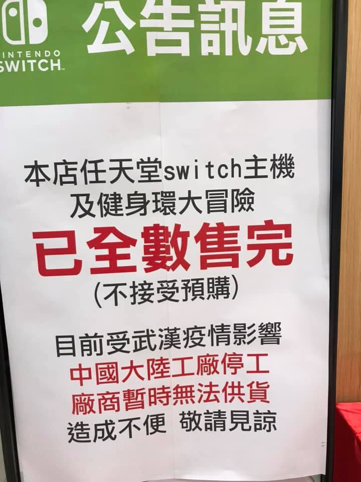 不只健身環大冒險買不到,Switch主機也是賣到斷貨。 擷取於網友臉書。