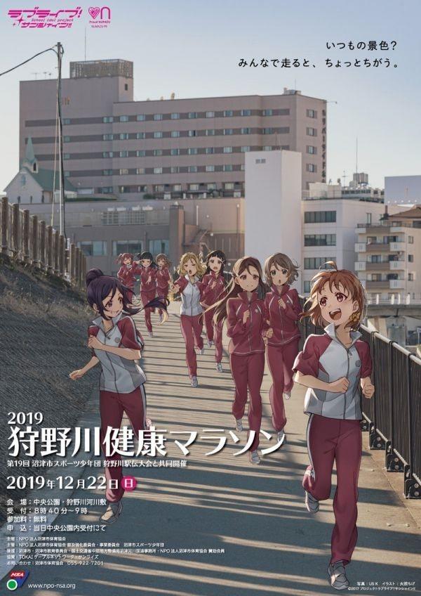 其實LLSunshine在靜岡還有其他合作。
