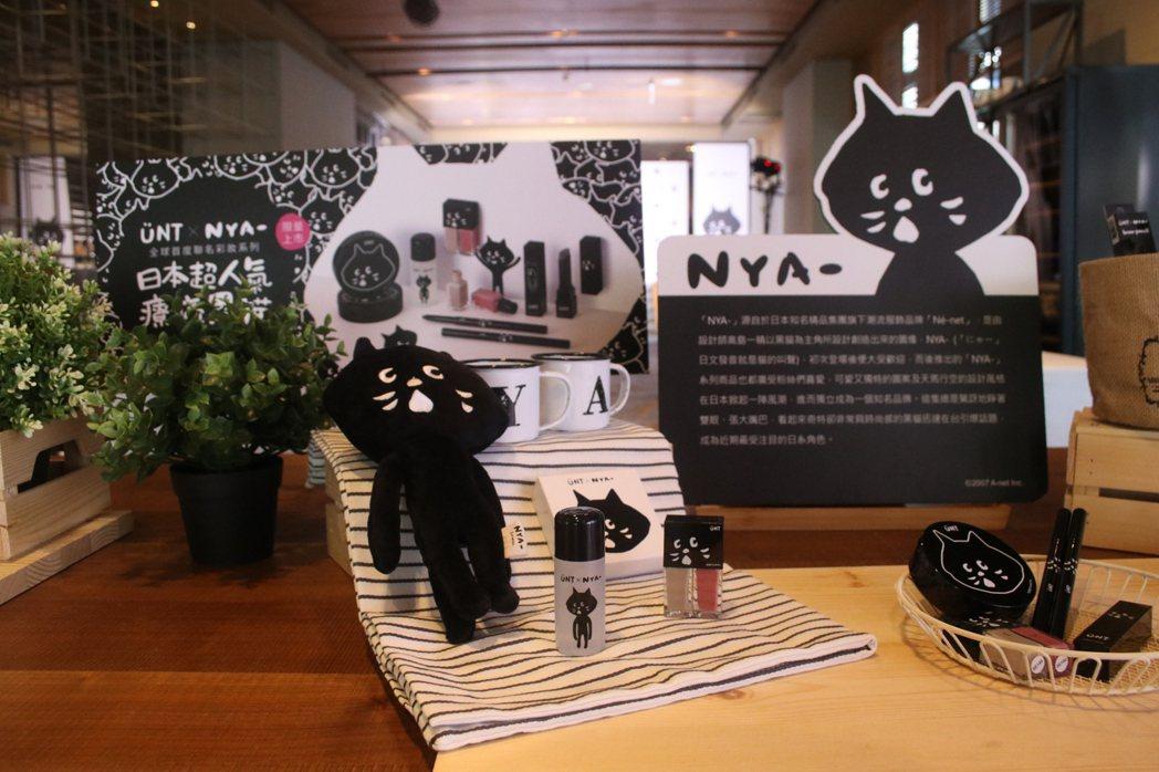 UNT攜手日本潮牌NYA-,邀請品牌代言人Lulu,發表黑時尚彩妝新品。美合國際...