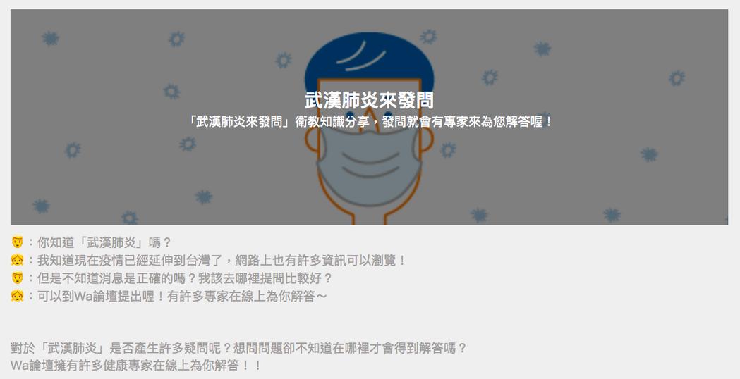 WaCare「武漢肺炎報你知」論壇討論區頁面截圖。 WaCare /提供