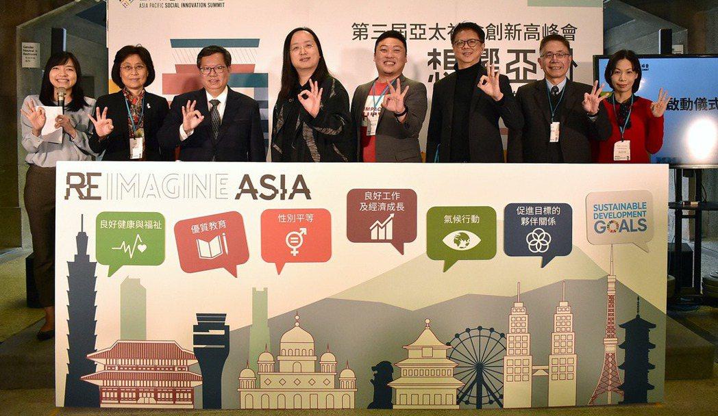 第三屆亞太社會創新高峰會「想響亞洲」 將對準六項SDGs指標,挖掘更多台灣社會創...