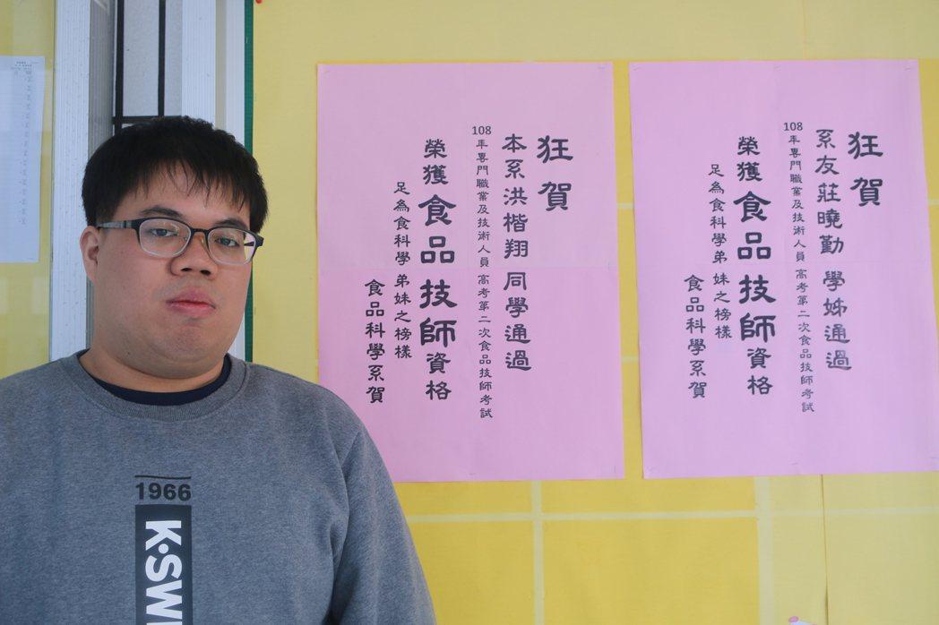 元培食科碩一學生洪楷翔考取食品技師證照。 元培/提供