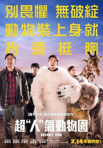 《超「人」氣動物園》中文海報,2月14日上映