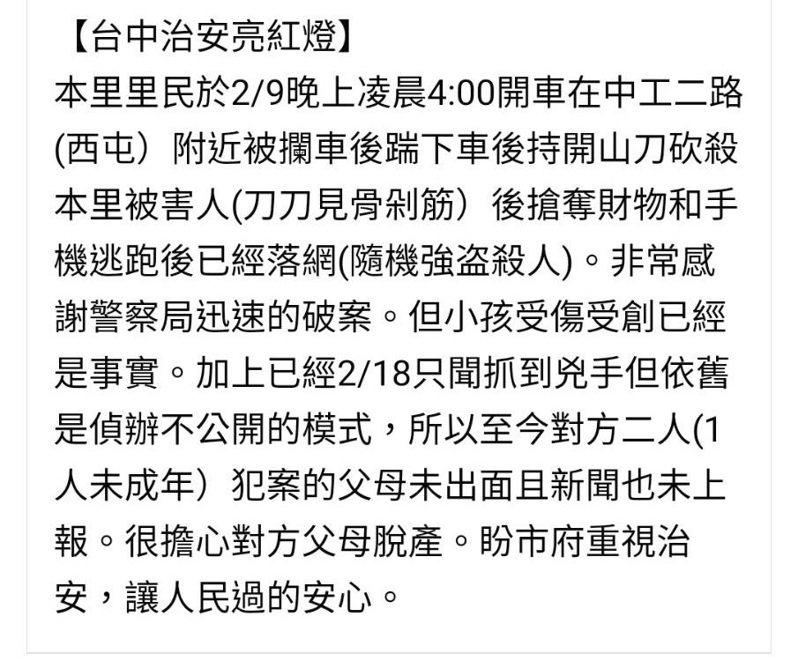 台中市西屯區中工二路9日凌晨發生兩名歹徒持刀攔車強盜案,林姓里長昨天晚間在臉書爆料後又刪文。圖/摘自林姓里長臉書