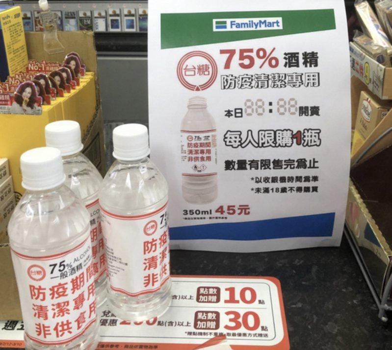 台糖生產酒精上午在全家開賣。圖/台糖提供