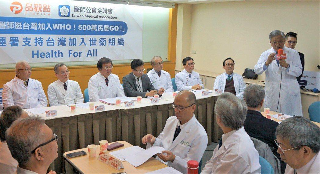 醫界大老今日響應活動,一同號召全民連署挺台灣加入世界衛生組織。記者羅真/攝影