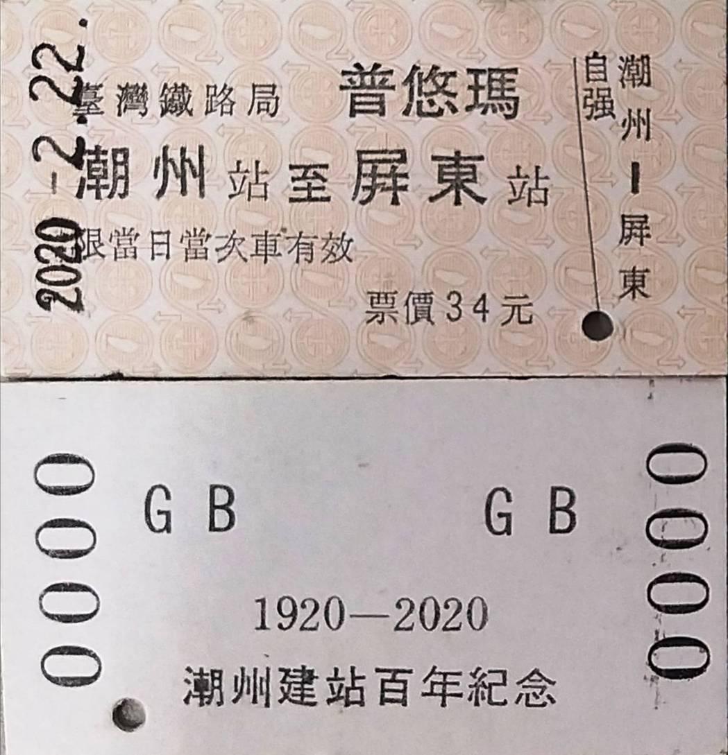 配合台鐵潮州站建站百年,台鐵將於本月22日首次發行普悠瑪潮州到屏東的名片式車票。...