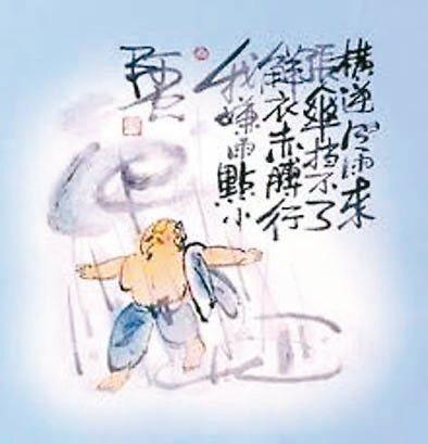 阿虫的畫,一個鬍鬚佬在大雨下張開雙手,仰頭向天,邁步向前。 圖/葉一南提供