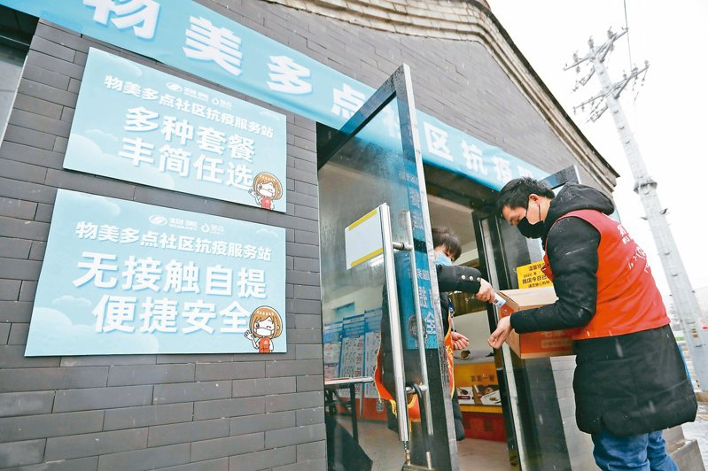 新冠肺炎疫情以來,為了方便民眾購物、減少人群聚集,超市、電商平台與北京各區政府、街道辦事處開始聯合設立社區抗疫服務站,推出無接觸購物模式。 (中新社資料照)