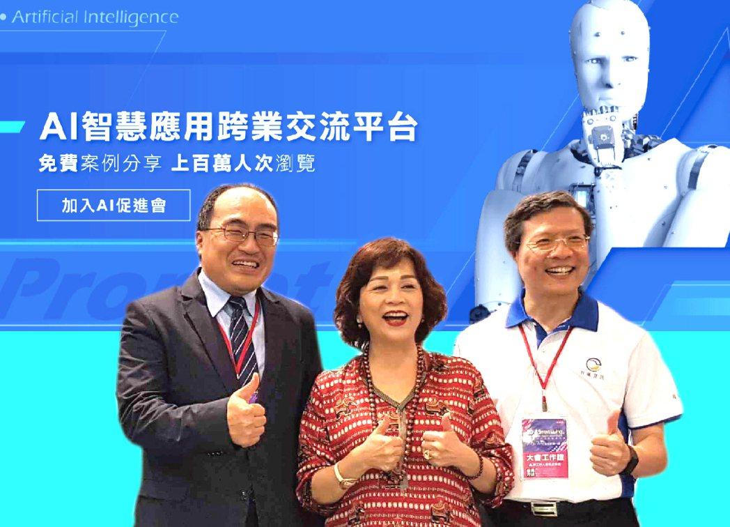 經濟部工業局局長呂正華(左起)、中華軟協理事長暨WITSA主席邱月香、AI大數據...