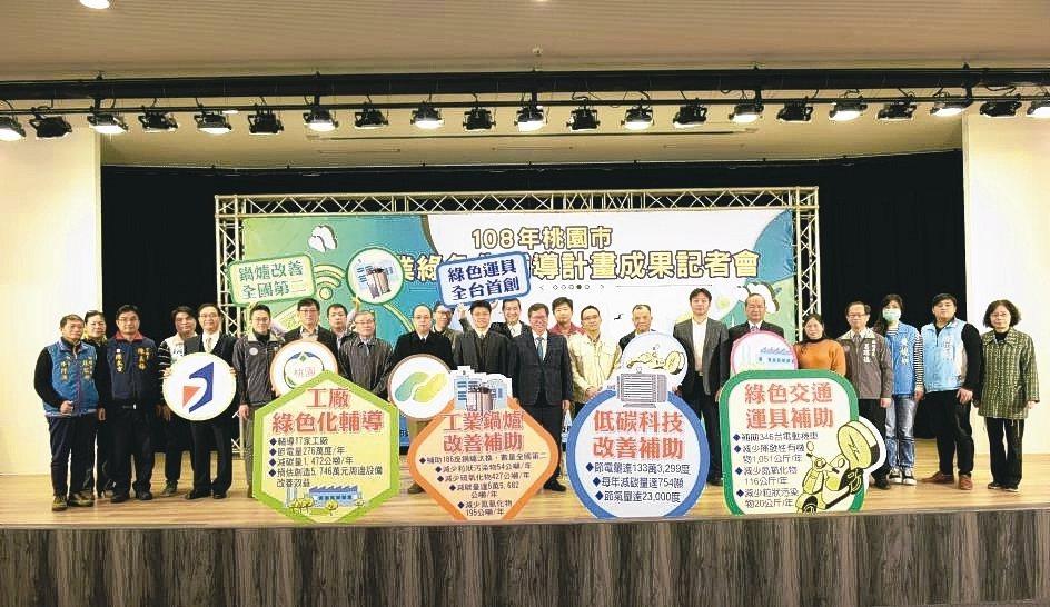 桃園市府發表108年度產業綠色化輔導計畫成果,市長鄭文燦(前排中)表揚進行低碳科...