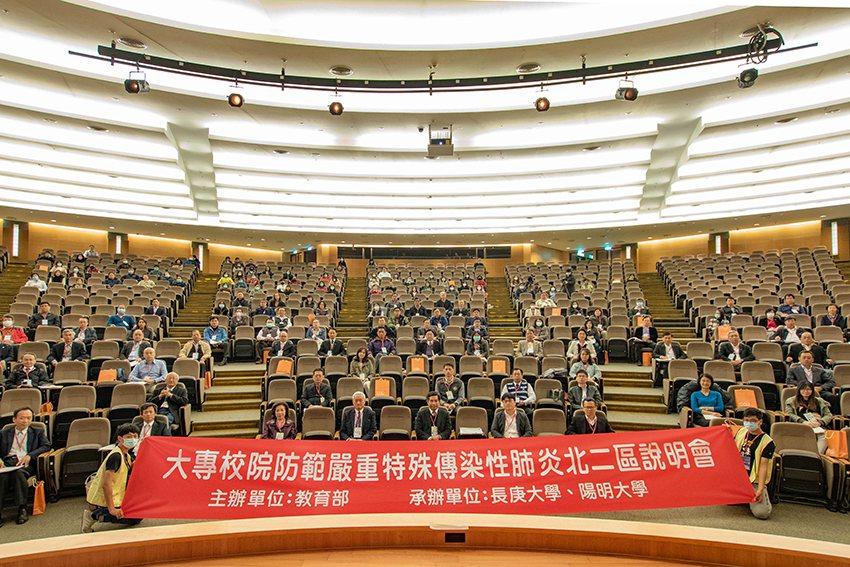 教育部大專校院防範嚴重特殊傳染性肺炎北二區說明會在長庚大學登場。 長庚大學/提供