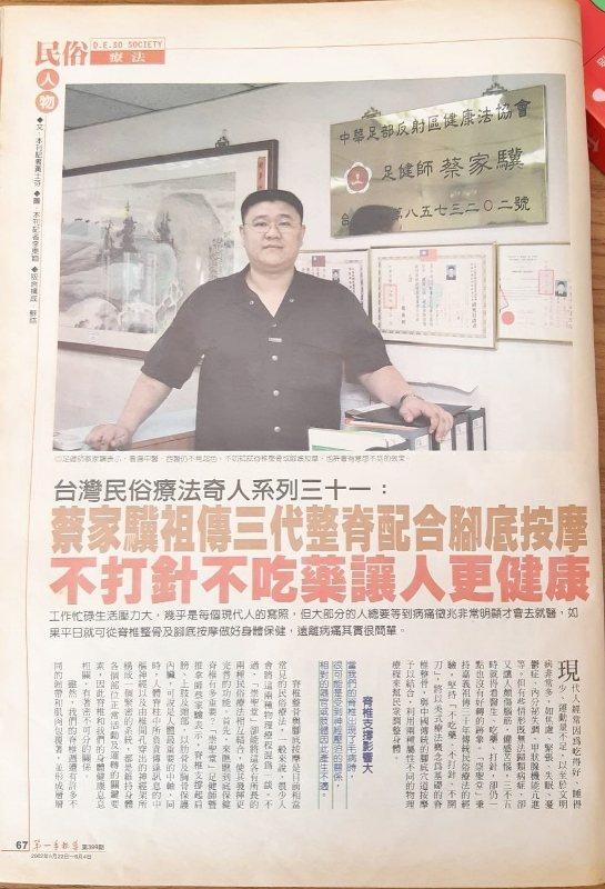 蔡家驥早期在台北行天宮附近開業,接受雜誌採訪,為民俗療法奇人。 蔡家驥/提供