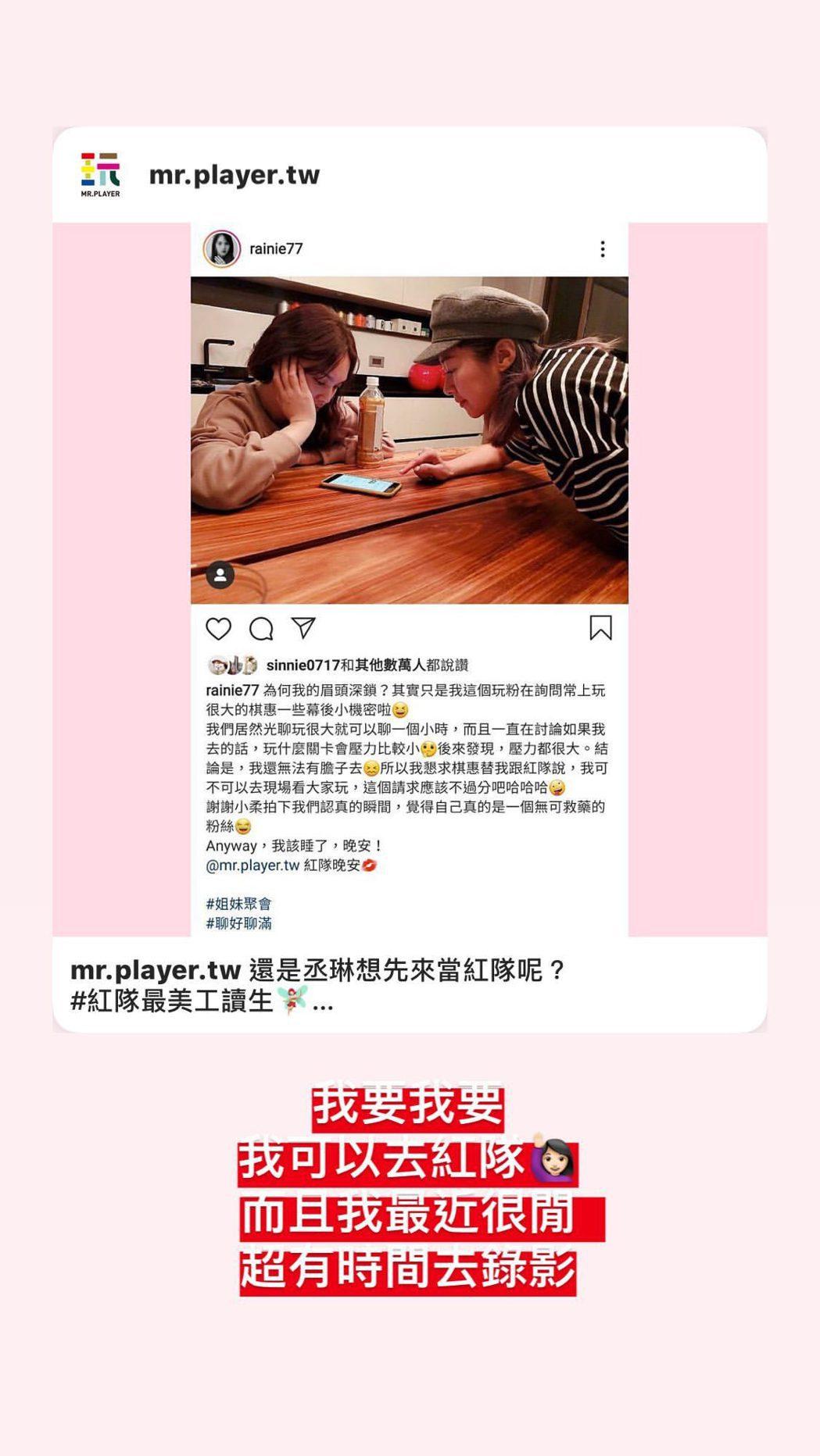 楊丞琳轉發「綜藝玩很大」邀請她當紅隊工讀生的訊息。 圖/擷自楊丞琳IG