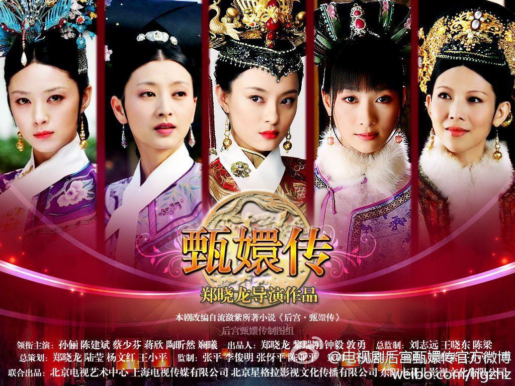 大陸知名戲劇《甄嬛傳》有76集。圖/擷自weibo。