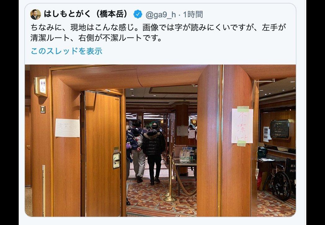 橋本岳貼出隔離通道的照片企圖要「以正視聽」,沒想到卻被網友抓包,照片中的隔離通道...