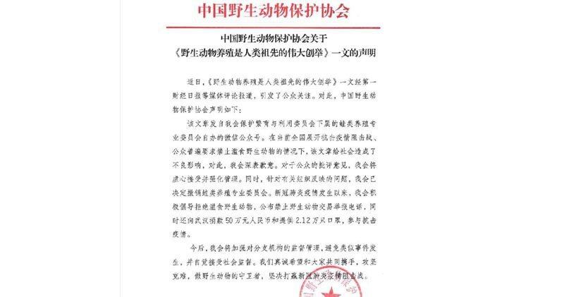 中國野生動物保護協會在聲明中強調,公眾普遍要求禁止濫食野生動物的情況下,蛙類養殖專業委員會自辦的公眾號發表的文章,給社會造成不良影響,協會決定撤銷蛙類養殖專業委員會。取自明報
