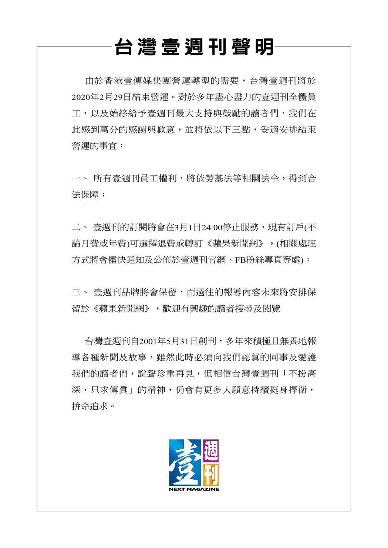 壹週刊今早發表聲明,台灣壹週刊將於2020年2月29日結束營運。 圖/取自壹週刊...