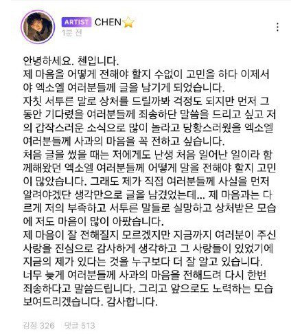 EXO成員Chen宣布閃婚後首度深夜發文致歉。圖/摘自微博