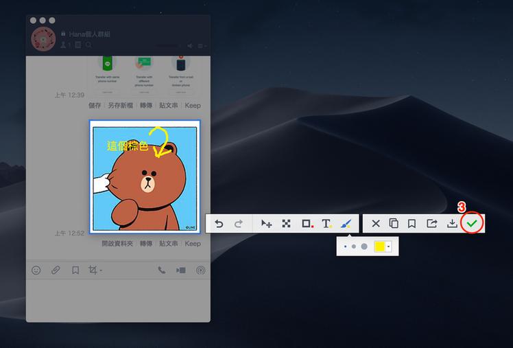 直接透過LINE聊天室工具列的螢幕截圖功能,可直接編輯註記並傳送到聊天室,非常方...
