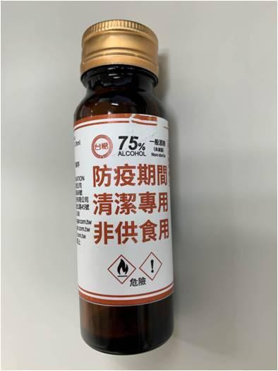 家樂福將開賣「台糖防疫期間清潔專用75%酒精」(50ml)售價28元。圖╱家樂福...