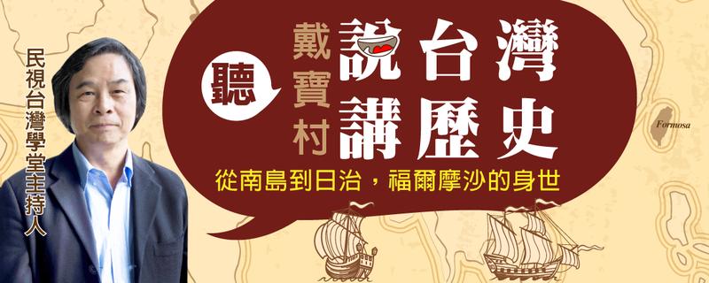 戴寶村臺灣史:一刻鐘百世紀的故事(圖/一刻鯨選 提供)