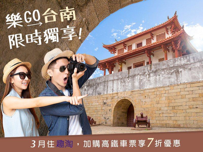 台南趣淘漫旅_樂GO台南高鐵聯票。 業者/提供