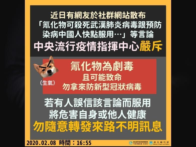 氰化物為劇毒且可能致命,勿拿來防新型冠狀病毒,請民眾切勿相信謠言 。(圖片來源:...