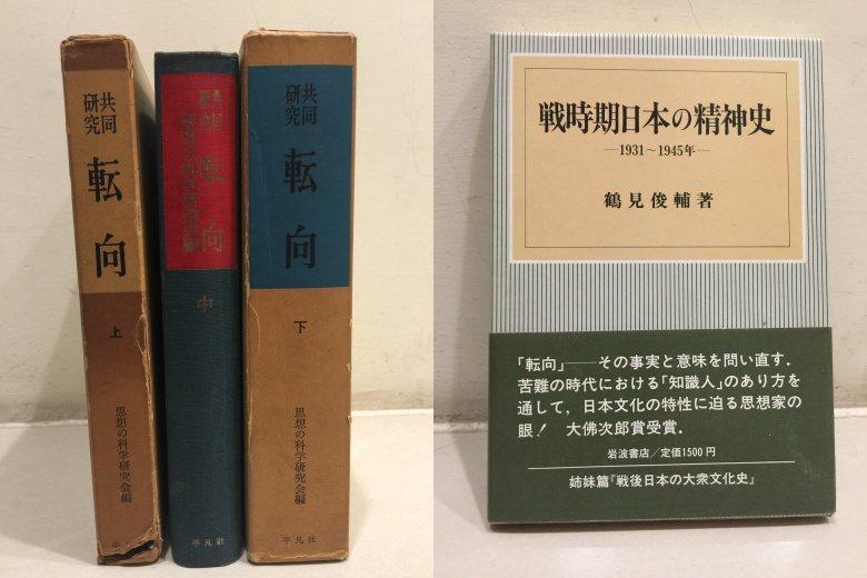 鶴見俊輔重要著作。左:《共同研究 轉向》;右:《戰爭時期日本精神史(1931-1945)》。 圖/作者提供