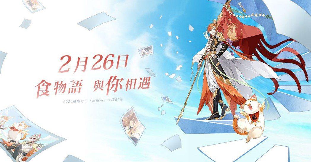 《食物語》2月26日遊戲正式上線。