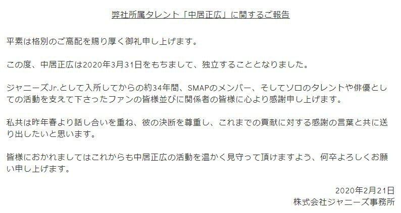 傑尼斯官網公告。圖/擷自johnnys-net.jp