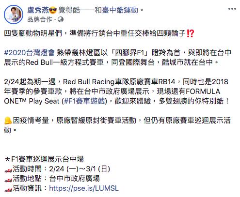 F1賽車表演賽原訂3月初在台北、台中街頭舉行,台中市長盧秀燕今早在臉書宣布,受疫...