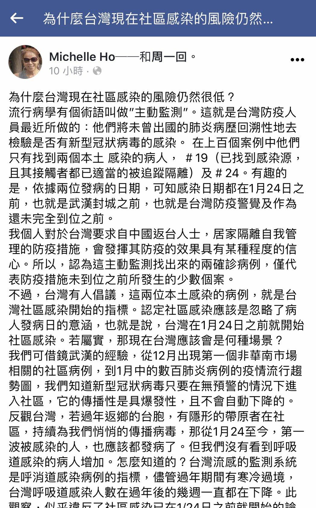 中研院兼任研究員何美鄉對於台灣要求自中國返台人士,居家隔離自我管理的防疫措施,會...