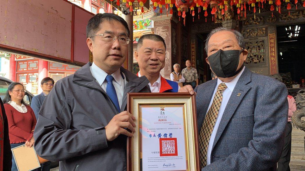 台南市長黃偉哲(左)致贈感謝狀給康那香董事長戴榮吉。記者吳淑玲/攝影