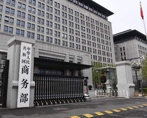 大陸商務部。圖/取自新華社