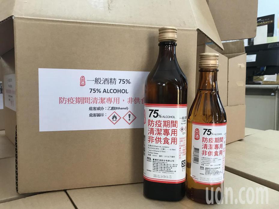 台灣菸酒公司各營業處現階段每日配售600cc大瓶75度的酒精,現階段健保藥局則每週分配3箱,共72瓶300cc小瓶酒精供民眾購買。記者黃晴雯/攝影
