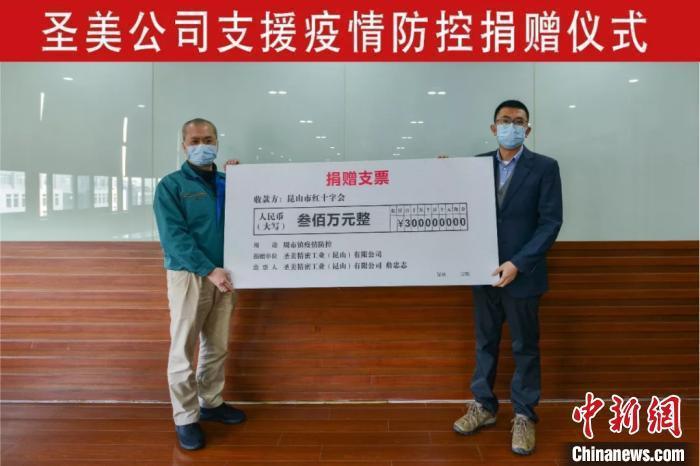 聖美精密工業(昆山)捐款防控新冠肺炎疫情。圖:中新網