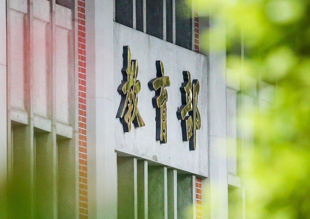 教育部。圖/聯合報系資料照片