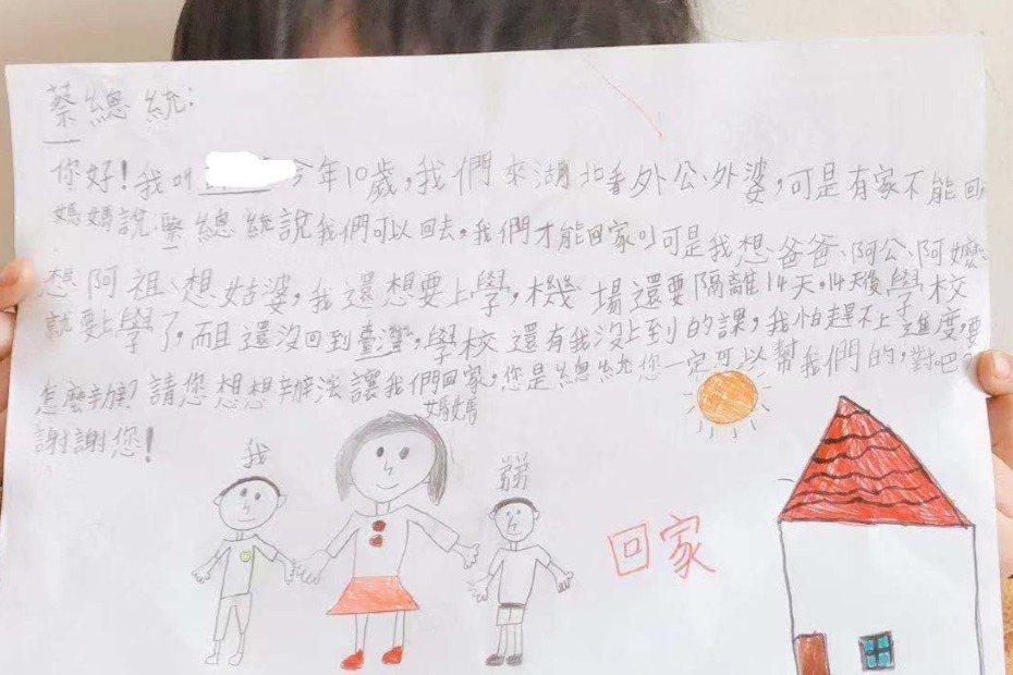 首批包機返台的隔離者已返家,仍有數十名台灣學童,因為沒搭上首批返台包機,現在仍被困在武漢;圖為十歲男童舉著自己寫給蔡總統的信。圖/湖北武漢台胞返鄉自救會提供