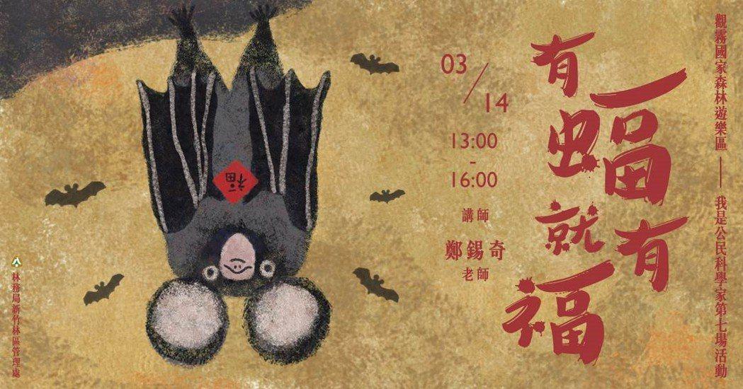 「有蝠就有福」主題活動海報。 圖/圈谷資訊提供