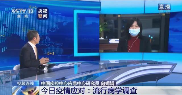 中國疾控中心應急中心研究員向妮娟稱,新冠肺炎傳播指數已經在下降。(截圖自央視)