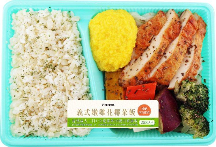 7-ELEVEN義式嫩雞花椰菜飯,售價85元。圖/7-ELEVEN提供