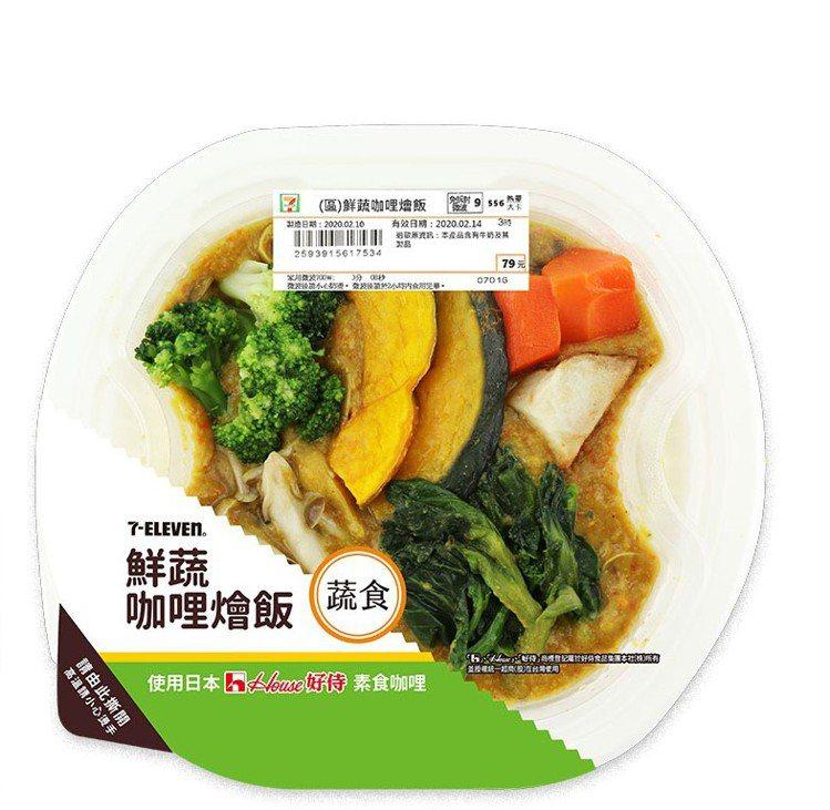 7-ELEVEN蔬食咖哩燴飯,售價79元。圖/7-ELEVEN提供