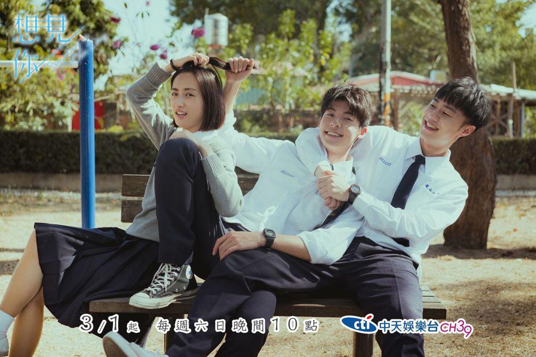柯佳嬿(左起)、許光漢、施柏宇主演「想見你」。圖/中天娛樂台提供